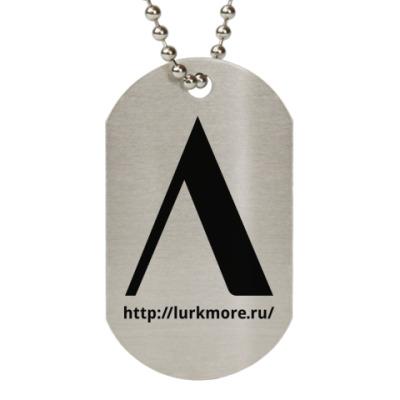 Жетон dog-tag Лого Луркоморья