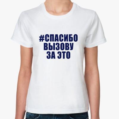 Классическая футболка #СПАСИБОВЫЗОВУЗАЭТО