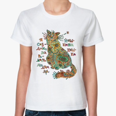 Классическая футболка Йошкина Кошка