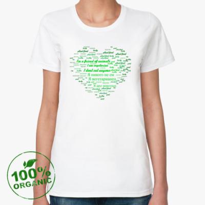 Женская футболка из органик-хлопка сердце вегатарианца