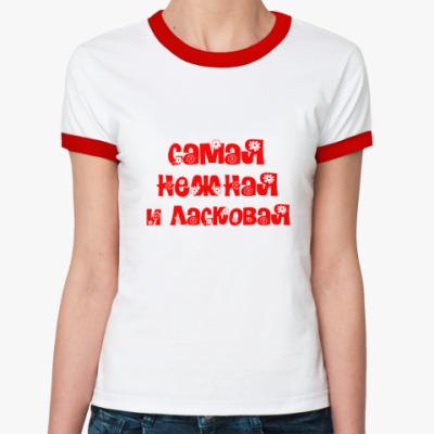 Женская футболка Ringer-T Самая нежная