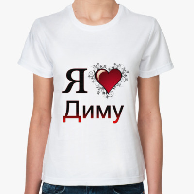Классическая футболка  я люблю Диму