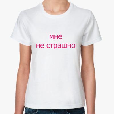 Классическая футболка Смелая девушка
