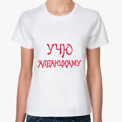 Классическая футболка Учу албанскому