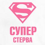 СУПЕР СТЕРВА