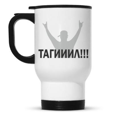 Кружка-термос Тагииил!!!