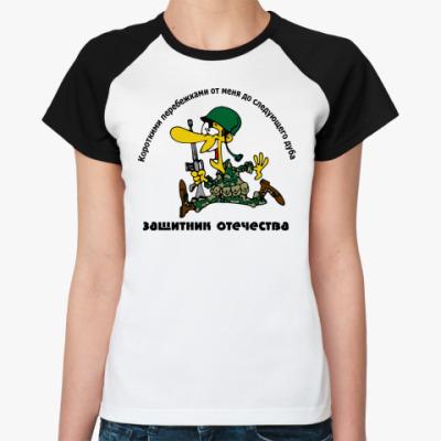 Женская футболка реглан Защитник отечества