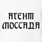 Агент Моссада