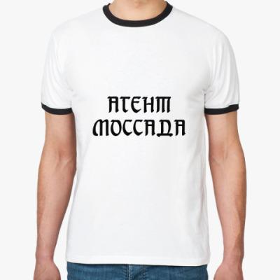 Футболка Ringer-T Агент Моссада