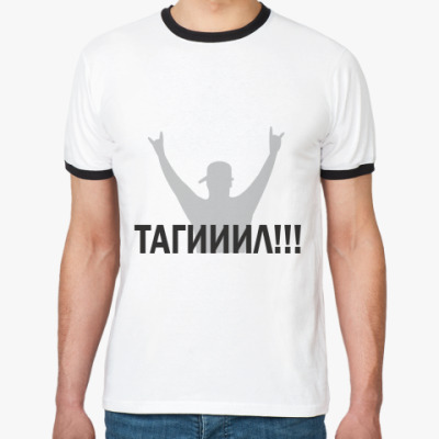 Футболка Ringer-T Тагииил!!!