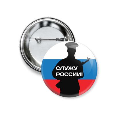 Значок 37мм 23 февраля - Россия
