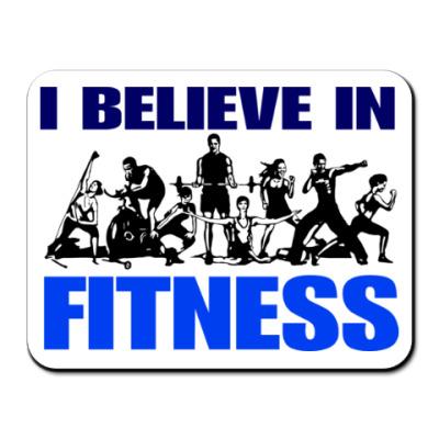Коврик для мыши я верю в фитнес