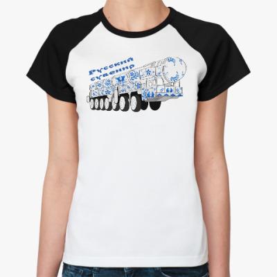 Женская футболка реглан Русский сувенир