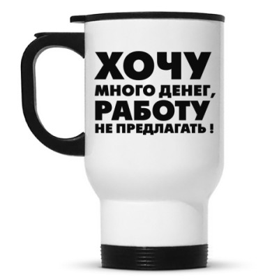 Кружка-термос МНОГО ДЕНЕГ