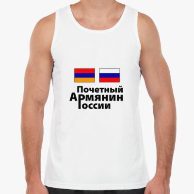 Майка  майка Армянин России