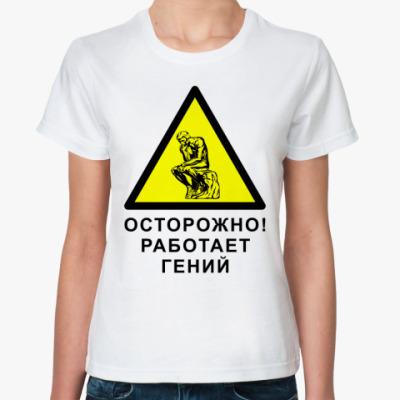 Классическая футболка Работает гений 2