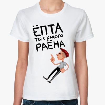 Классическая футболка С какого района