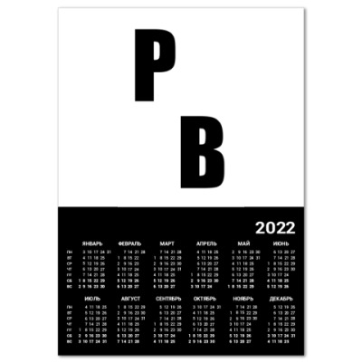 Календарь PB
