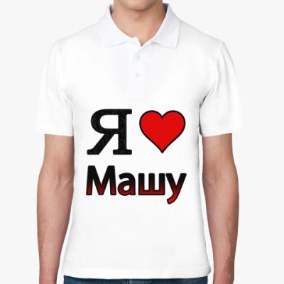 Рубашка поло Я люблю Машу