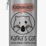 Kafka's cat