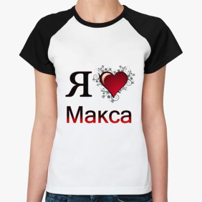 Женская футболка реглан  я люблю Макса