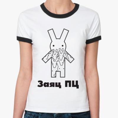 Женская футболка Ringer-T Заяц ПЦ!