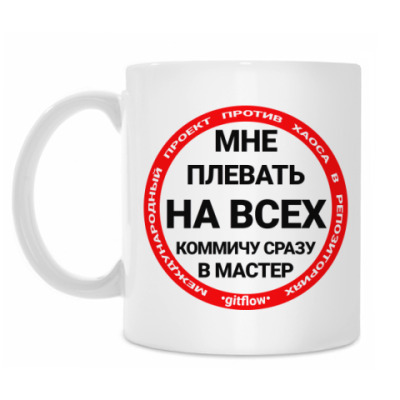 Кружка Коммичу сразу в мастер
