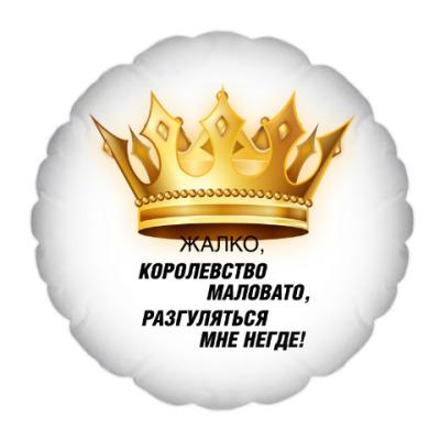 Подушка Королевство маловато