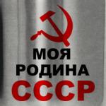 Моя Родина СССР