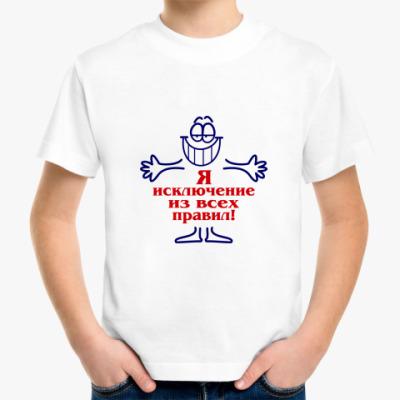 Детская футболка Я исключение из правил