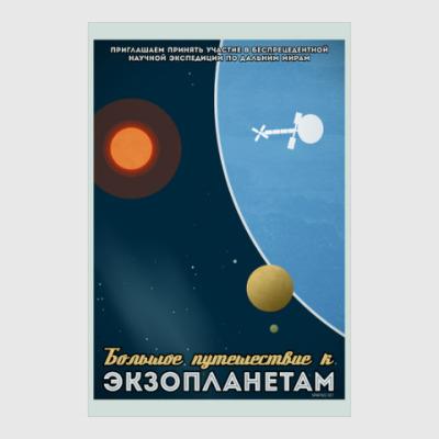 Постер Большое путешествие