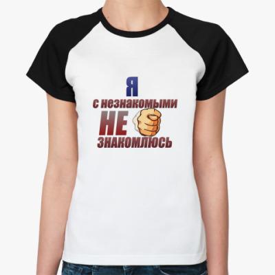 Женская футболка реглан С незнакомыми...