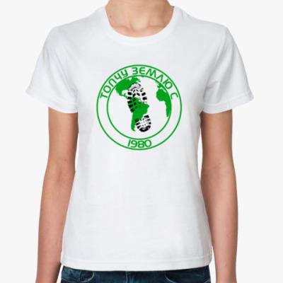 Классическая футболка Топчу Землю С 1980
