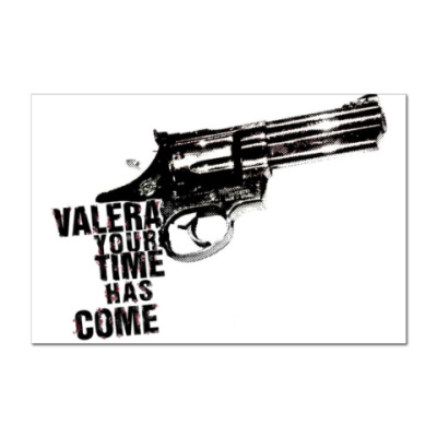 Наклейка (стикер) Валера, настало твое время!