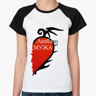 Женская футболка реглан Люблю мужа