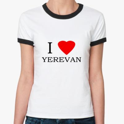 Женская футболка Ringer-T Жен.I love Yerevan (Армения)