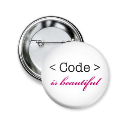 Значок 50мм Code is beautiful