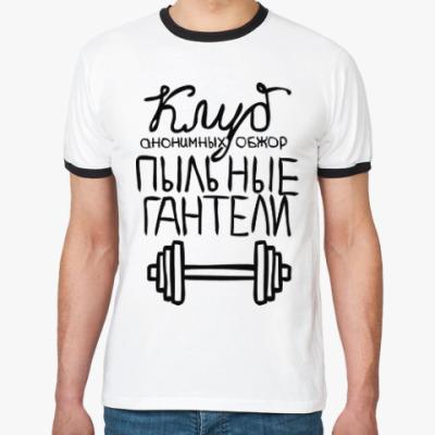 Футболка Ringer-T Клуб «Пыльные гантели»