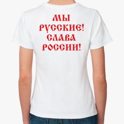 Классическая футболка Мы русские!