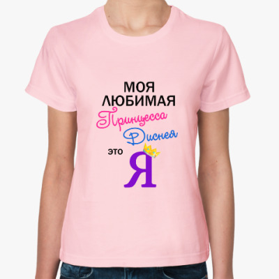 Женская футболка Я принцесса