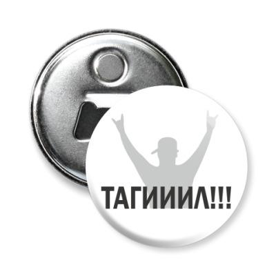Магнит-открывашка Тагииил!!!