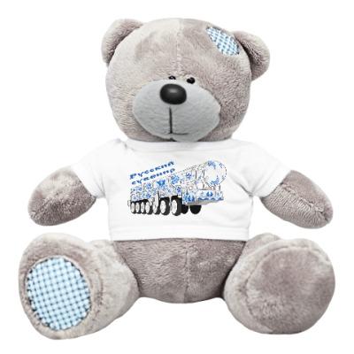 Плюшевый мишка Тедди Русский сувенир