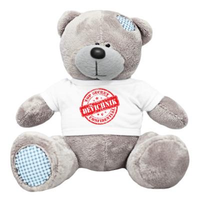 Плюшевый мишка Тедди Девичник