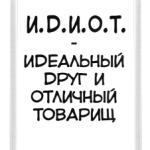 И.Д.И.О.Т.