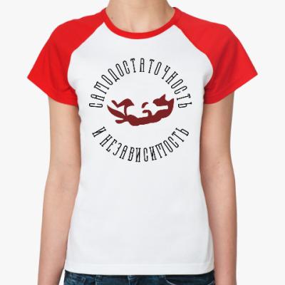 Женская футболка реглан Самодостаточность и независимость