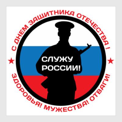 Постер 23 февраля - Россия
