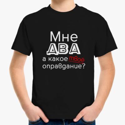 Детская футболка Мне два года