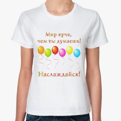 Классическая футболка  Мир ярче!