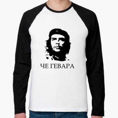 Футболка реглан с длинным рукавом Че Гевара