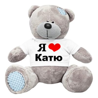Плюшевый мишка Тедди 'Я люблю Катю'